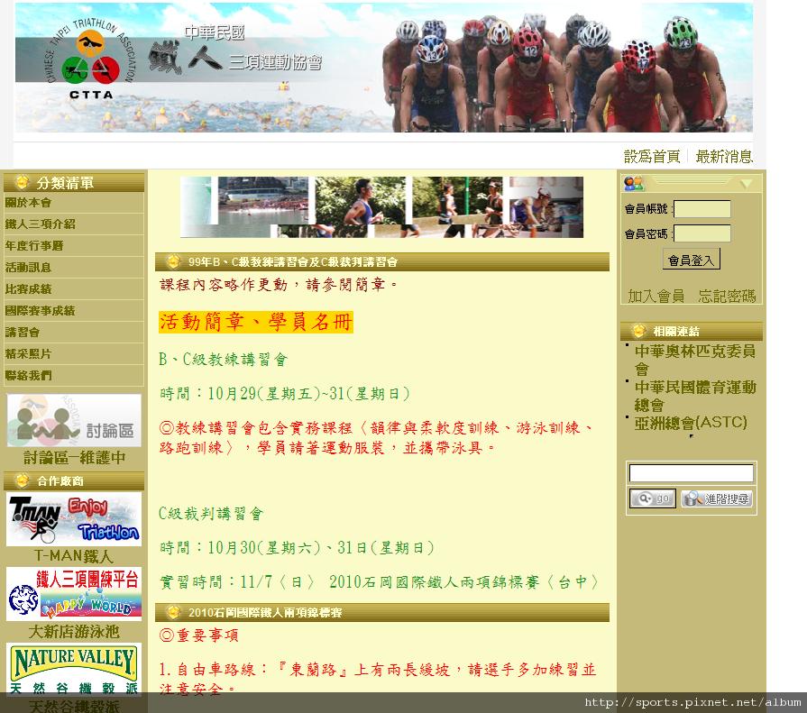 中華民國鐵人三項運動協會_1288255660001.png