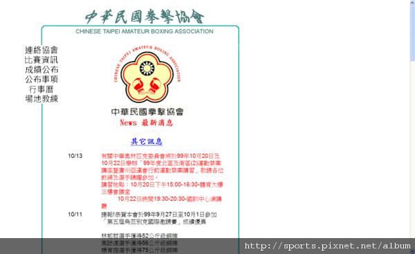 中華民國拳擊協會_1288237386430.png