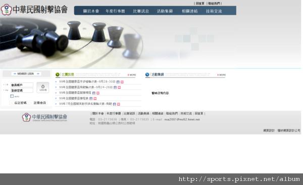 中華民國射擊協會_1288237490361.png
