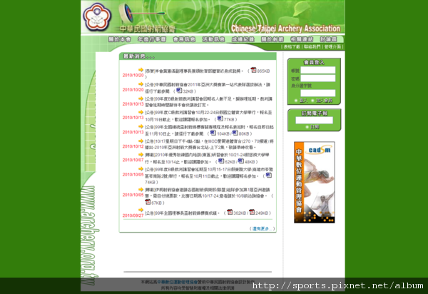 中華民國射箭協會_1288237453601.png