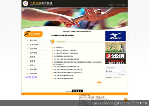中華民國田徑協會_1288237591030.png
