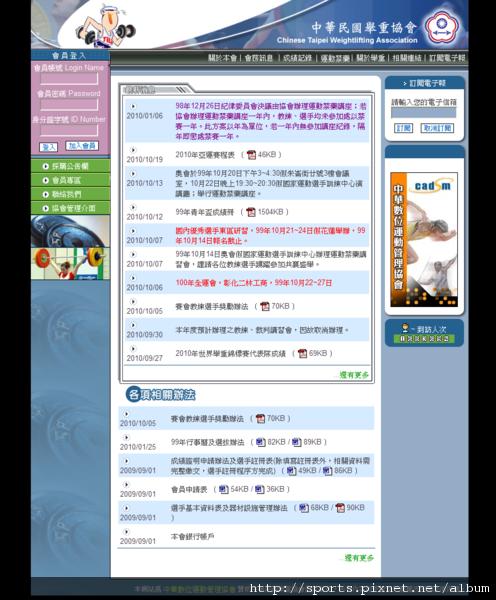 中華民國舉重協會_1288237506097.png