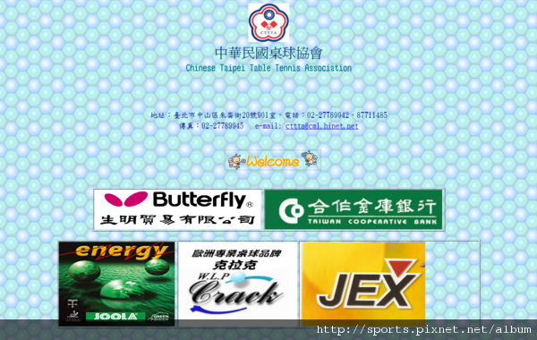 中華民國桌球協會 X.png