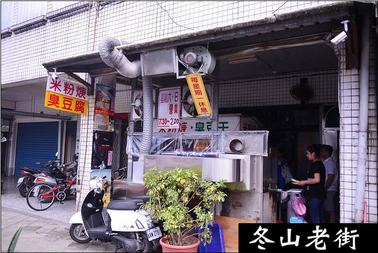 冬山老街臭豆腐.jpg