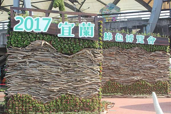 綠博冬山火車站入口2.JPG