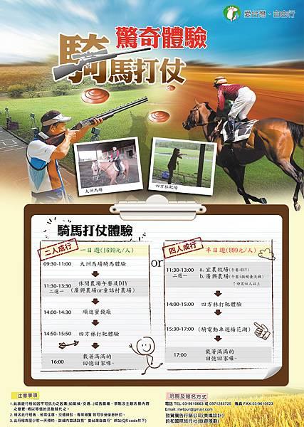 騎馬打仗一半日遊DM1061016.jpg