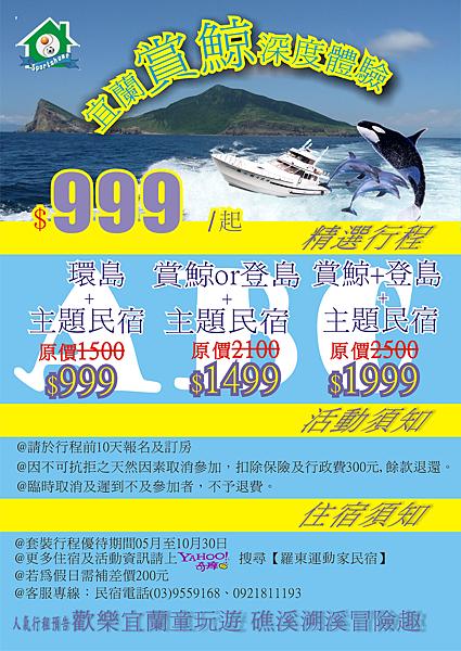 賞鯨+傳藝+住宿.png