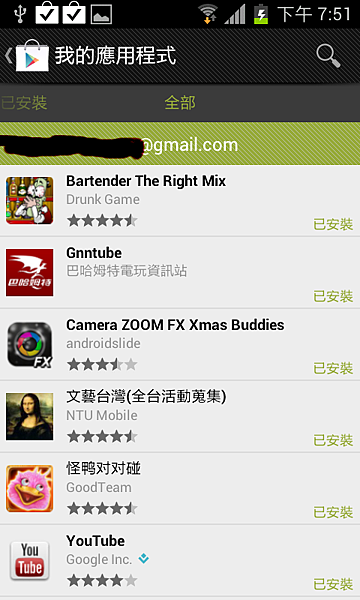 Screenshot_2012-03-23-19-51-07