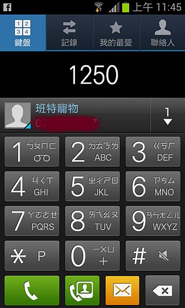 Screenshot_2012-08-24-11-45-48