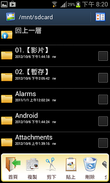 Screenshot_2012-11-24-20-20-07