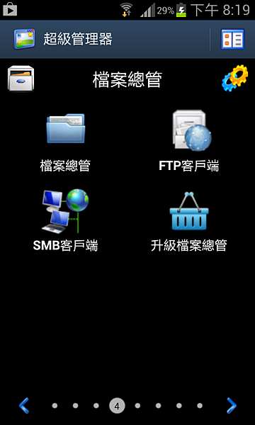 Screenshot_2012-11-24-20-19-53