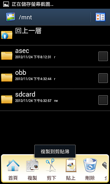 Screenshot_2012-11-24-20-20-10