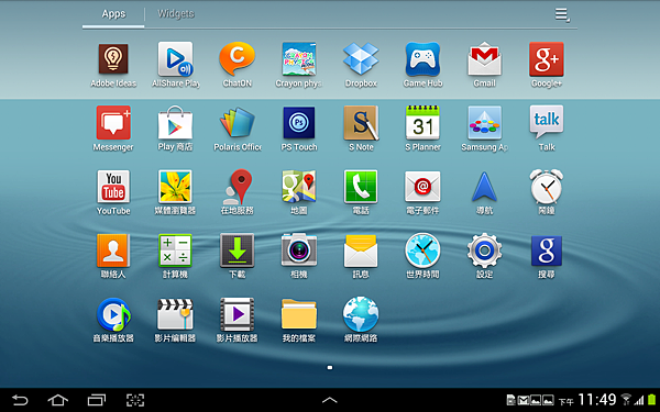Screenshot_2012-12-19-23-49-37