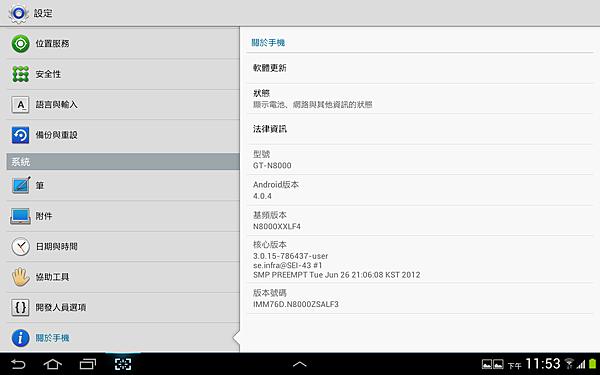 Screenshot_2012-12-19-23-53-37