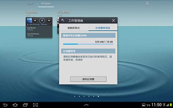 Screenshot_2012-12-19-23-50-56