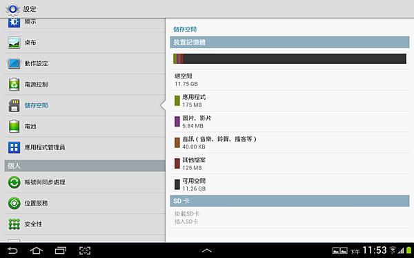 Screenshot_2012-12-19-23-53-48