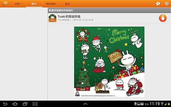 Screenshot_2012-12-23-23-19-18