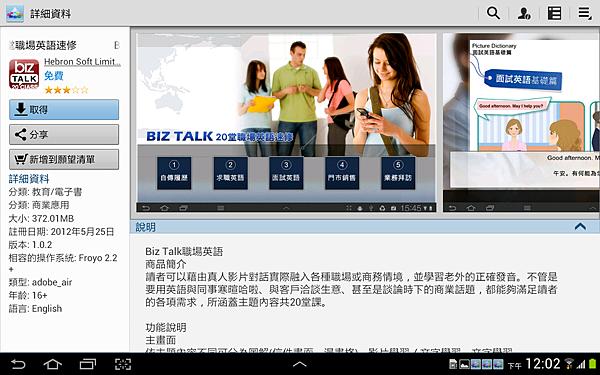 Screenshot_2012-12-23-12-02-42