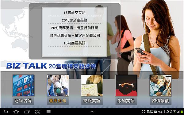 Screenshot_2012-12-29-13-22-12
