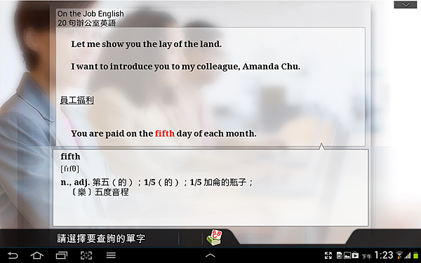 Screenshot_2012-12-29-13-23-25