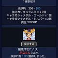 Screenshot_2013-02-19-15-48-42