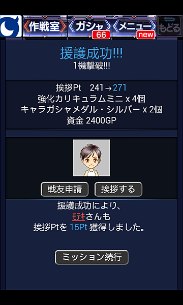 Screenshot_2013-02-19-14-43-32