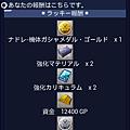 Screenshot_2013-02-26-23-17-28