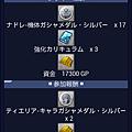 Screenshot_2013-02-26-00-13-44