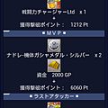 Screenshot_2013-02-26-00-13-55