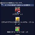 Screenshot_2013-03-03-11-23-49