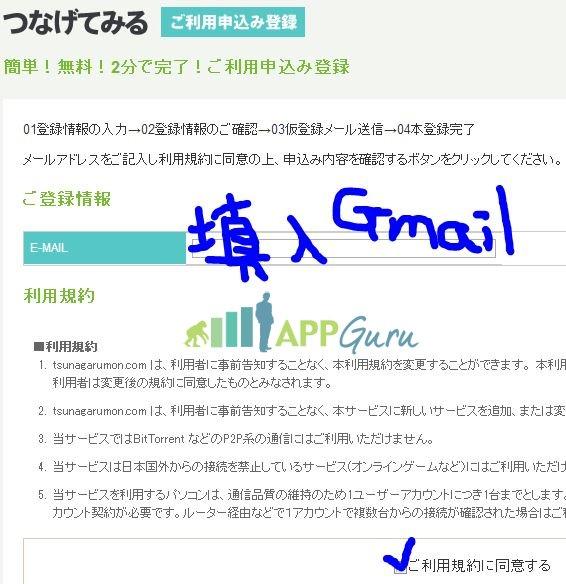 05.日本vpn帳號申請