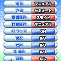 08.OPTION-1選單