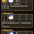03.戰鬥加成