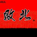 07.戰鬥結果-敗北.png