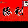 07.戰鬥結果-勝利.png