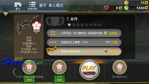 04.任務模式-2.png