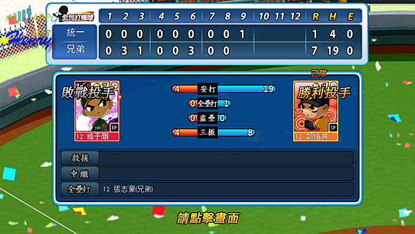 09.賽後結果.png