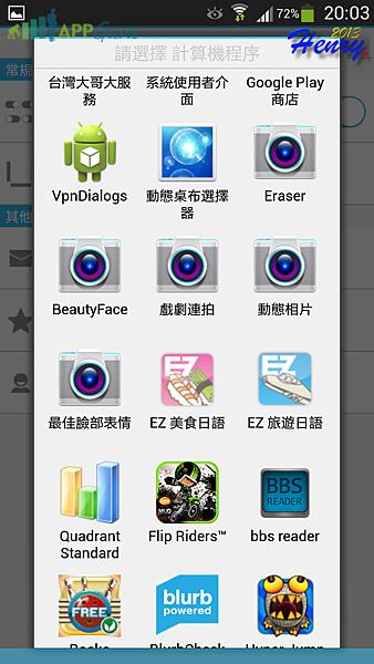 Screenshot_2013-07-19-20-03-27.png