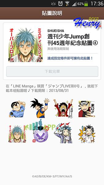 01.LINE漫畫免費圖.png