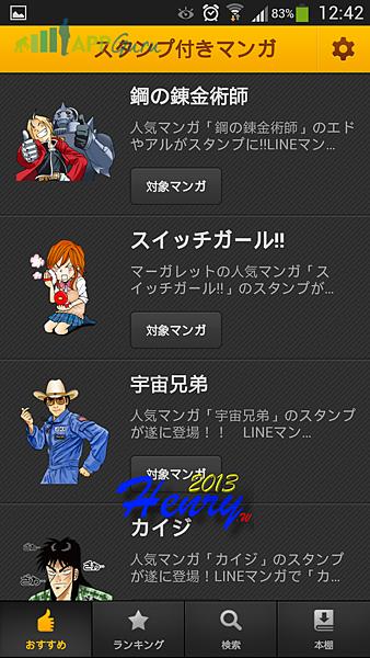 04.送貼圖漫畫-05.png