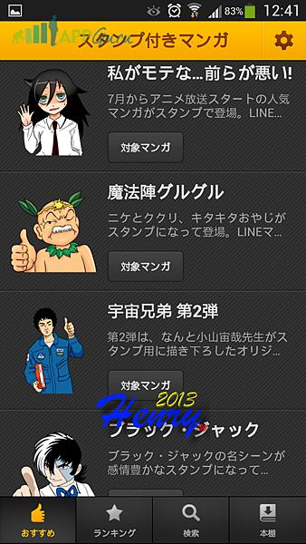 04.送貼圖漫畫-03.png