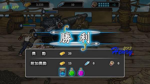 07.戰鬥-獎勵.jpg