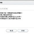 更新內容.JPG