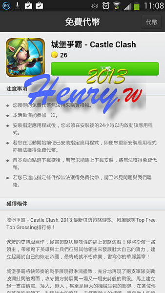 Screenshot_2013-08-16-11-09-00.png