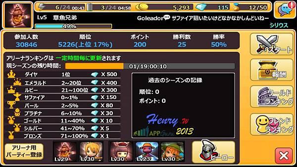 06.競技場-介面1.jpg