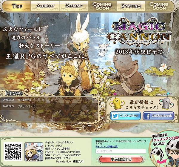 MagicCannon_1.JPG
