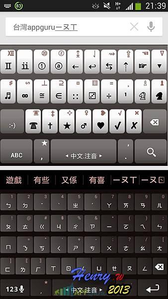 03.設定-3-鍵盤_4.jpg