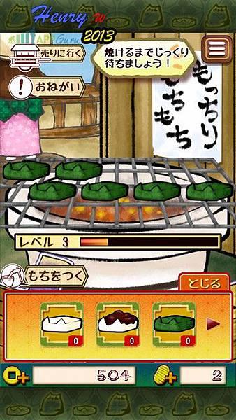 06.烤麻糬-1.jpg