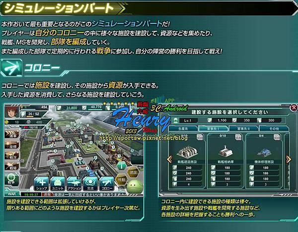 03.系統1_模擬戰1_殖民地.JPG
