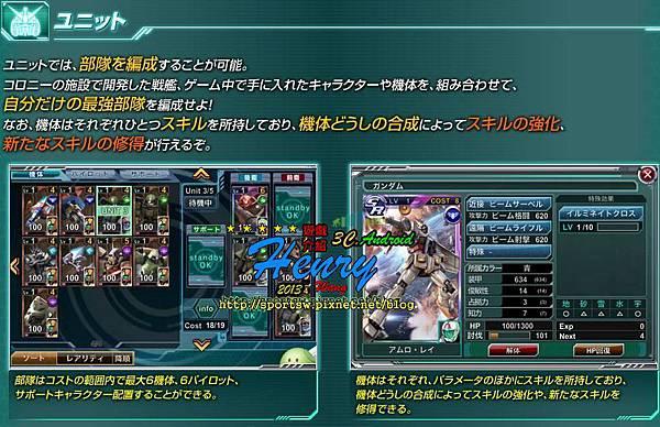 03.系統1_模擬戰2_卡片單位.JPG